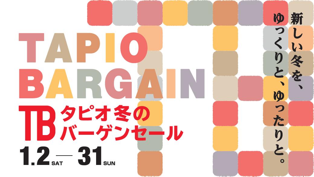 「タピオ冬のバーゲンセール」1/2~31開催!