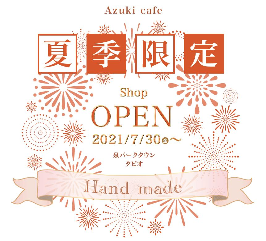 Azuki café 期間限定オープン!【Tapio】