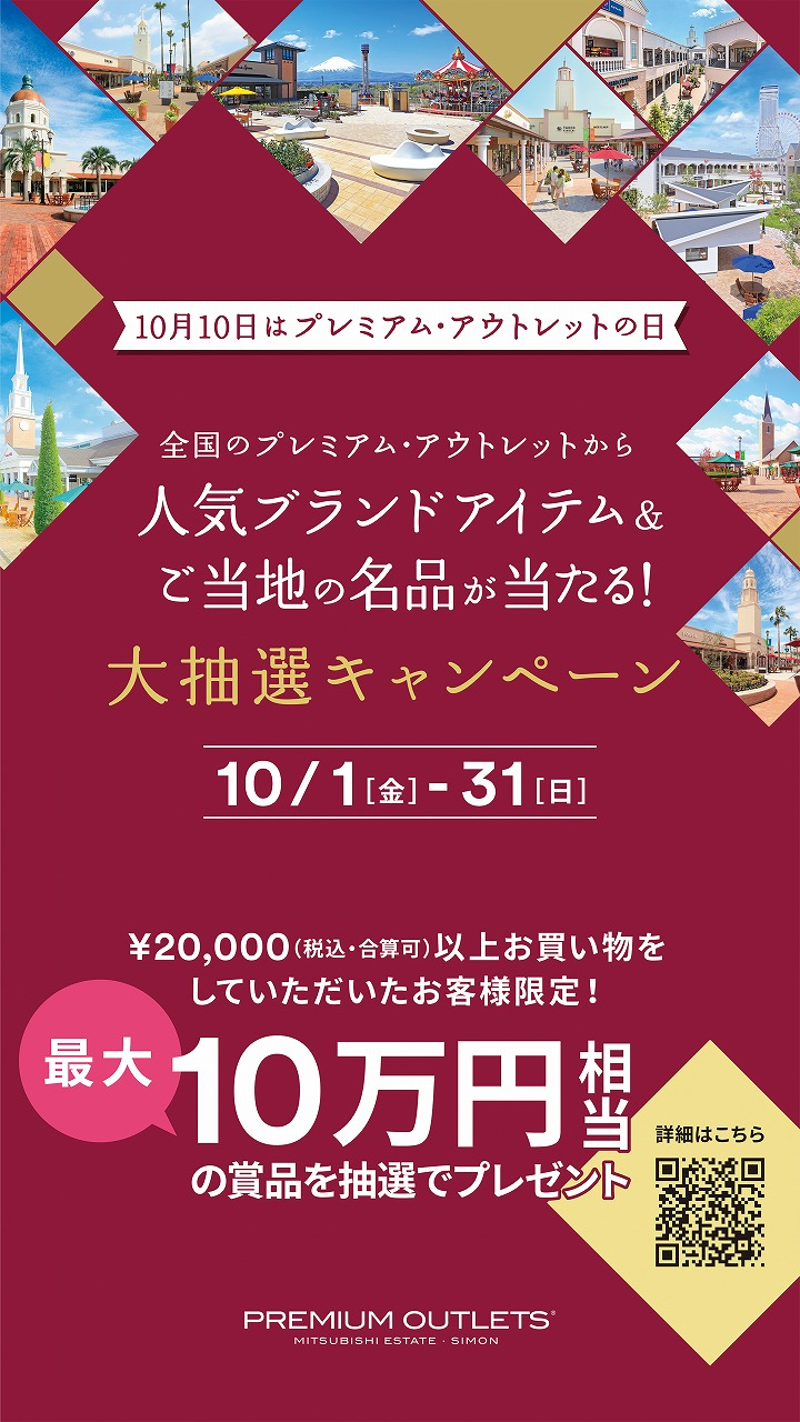 10月10日はプレミアム・アウトレットの日!大抽選キャンペーン【仙台泉プレミアム・アウトレット】